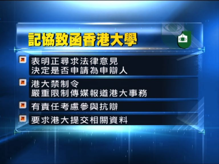 記協擬申辯反對港大禁制令