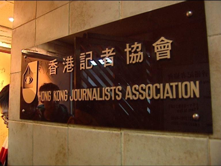 記協:申禁令負面影響言論和新聞自由