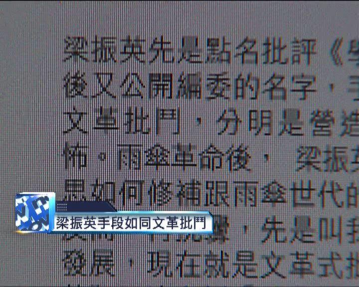 新一期學苑批評梁振英是文革批鬥