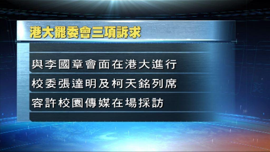 港大罷課委會提出三項對話條件