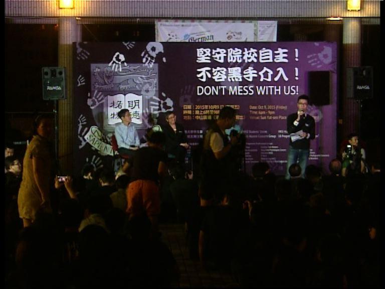 港大集會抗議校委會拒任命陳文敏