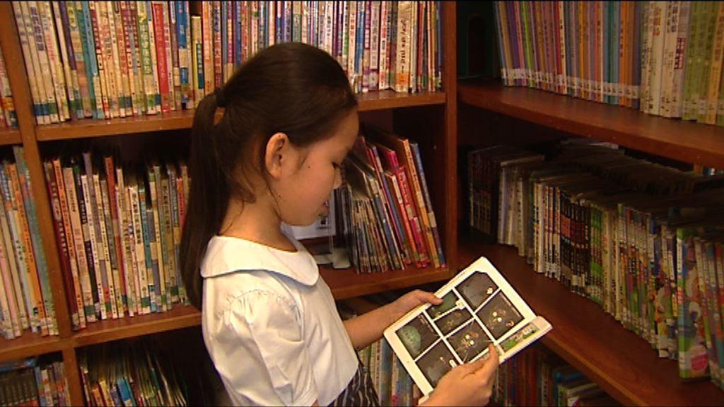 本港小四生閱讀能力全球排名第三