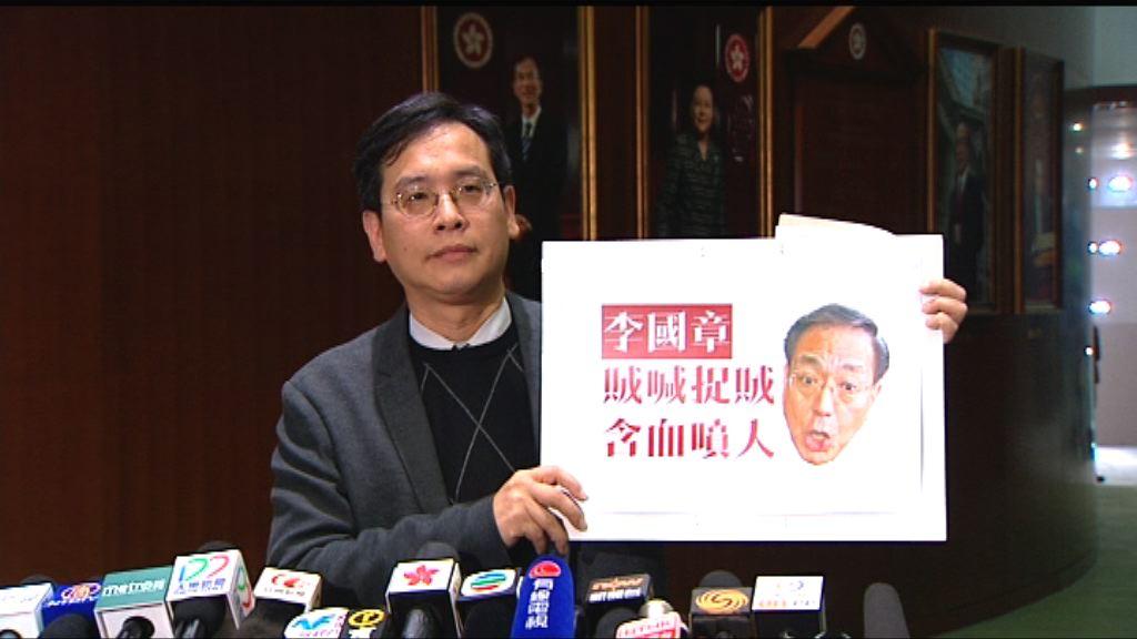 葉建源:李國章言論涉誹謗