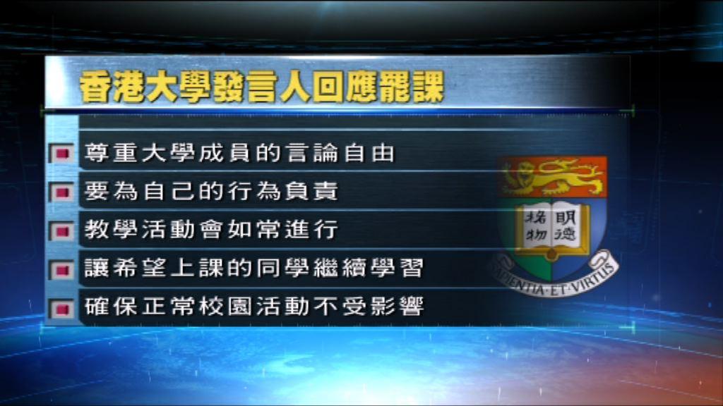 港大:留意事態發展確保校園活動不受影響