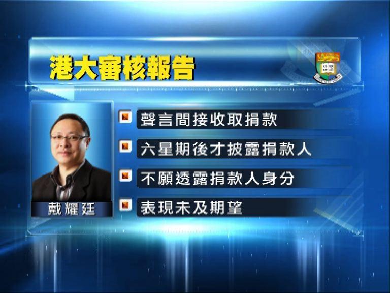 港大報告指戴耀廷處理捐款偏離指引