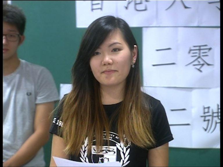 港大學生會公布校委會主席議案公投結果