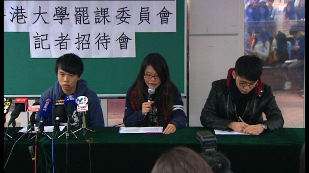 港大罷委會:李國章抹黑學生
