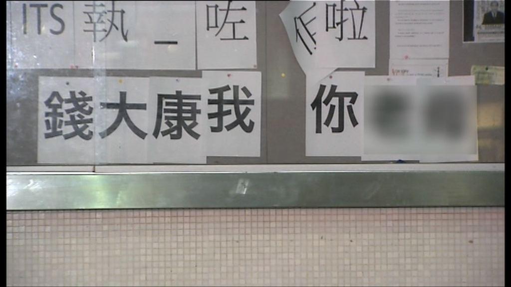 港大民主牆出現批評錢大康字句