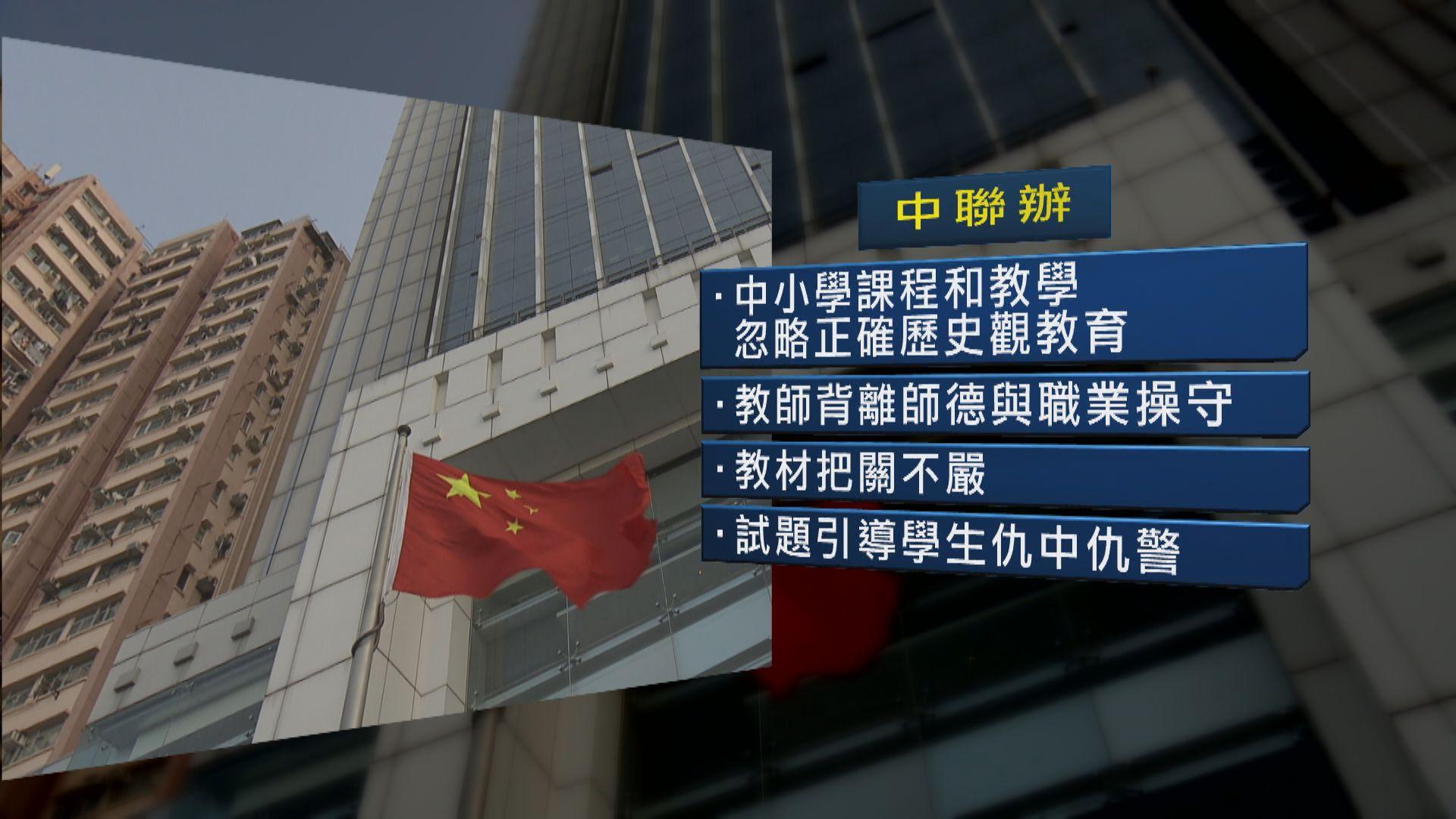 中聯辦:中央支持港府行使教育管治權 建立健全與一國兩制相適應的教育體系