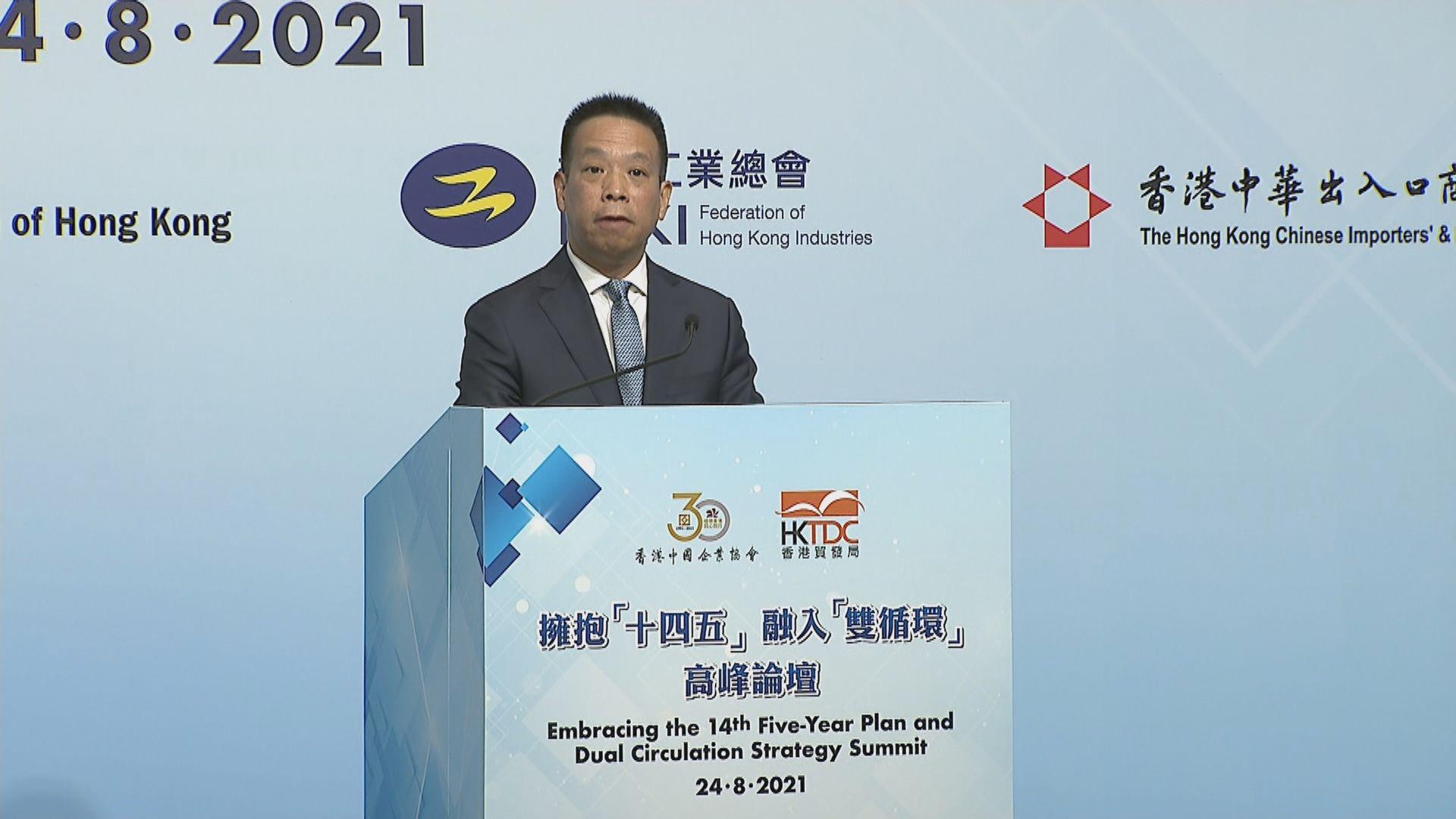 黃柳權指香港於改革開放地位獨特 倡更積極融入國家發展