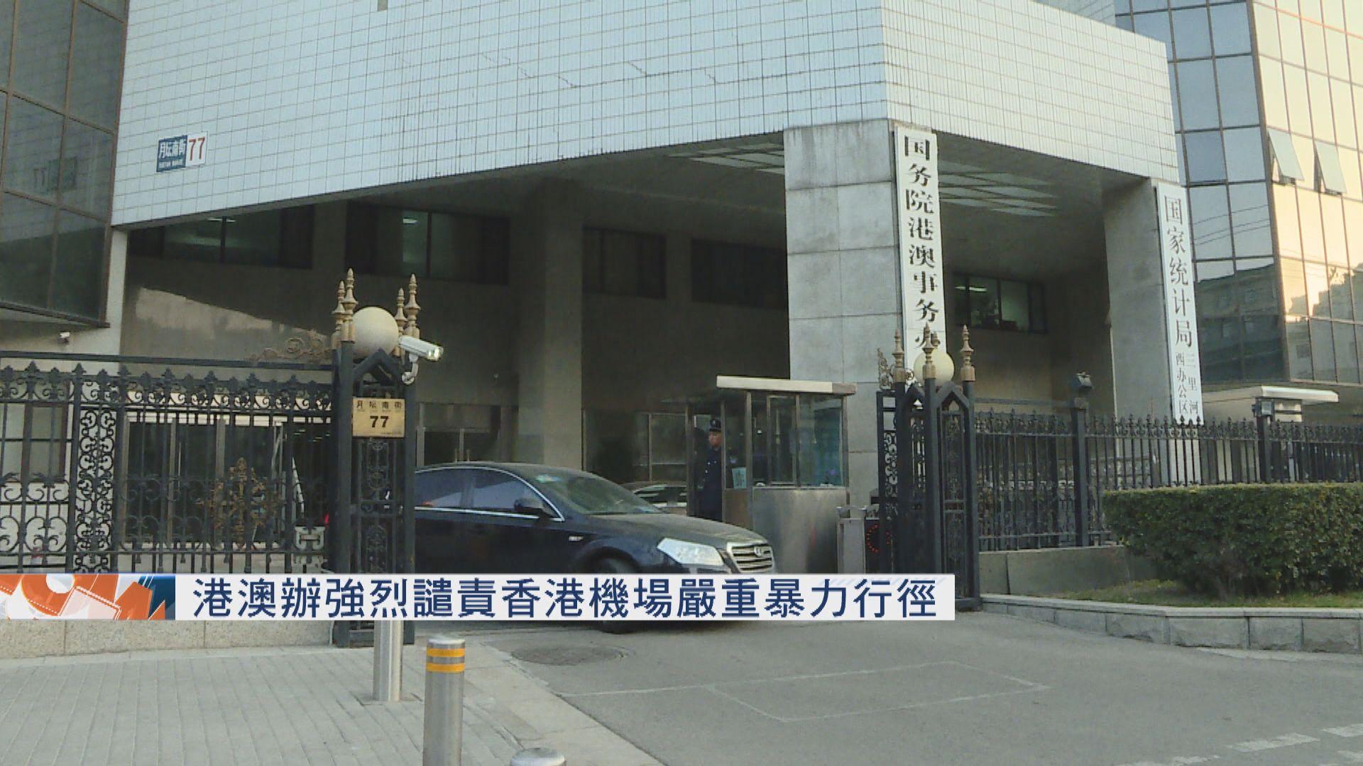港澳辦強烈譴責香港機場嚴重暴力行徑
