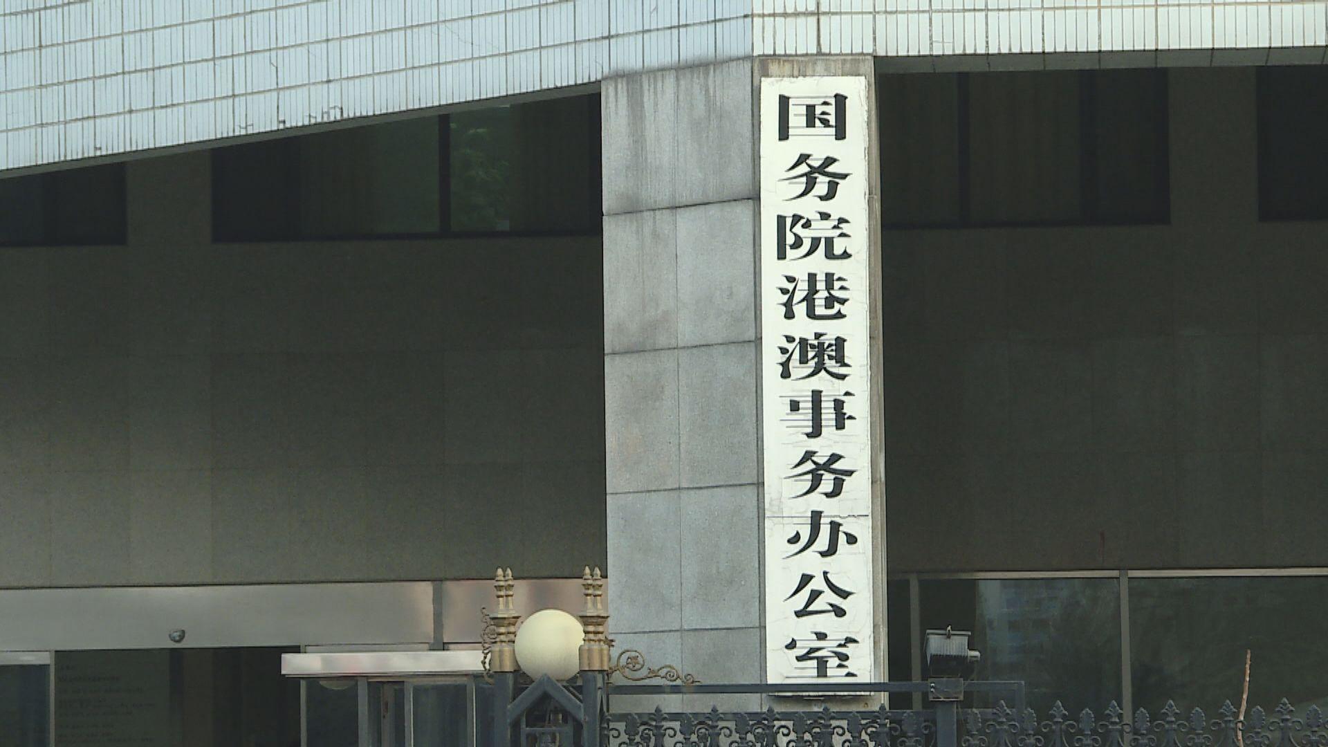 港澳辦:堅決支持警方拘黎智英等人 須依法嚴懲