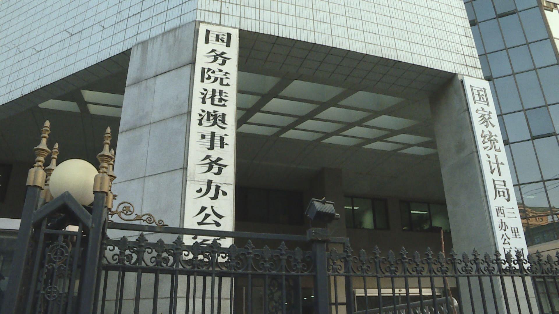 港澳辦強烈譴責美國再對中港官員實施制裁