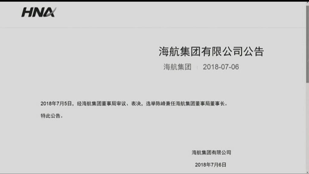 海航主席陳峰將兼任董事長一職