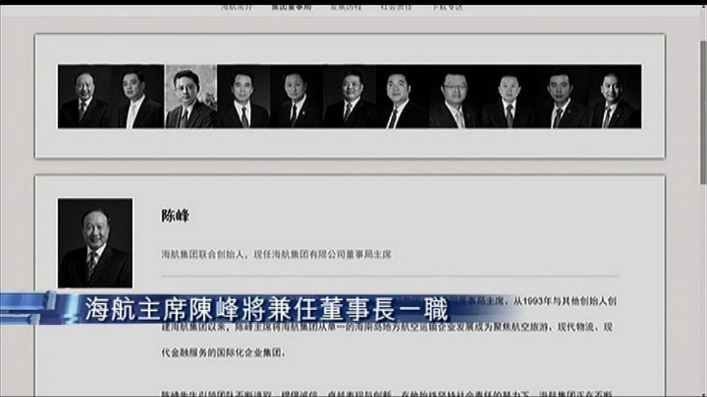【表決通過】海航主席陳峰兼任董事長