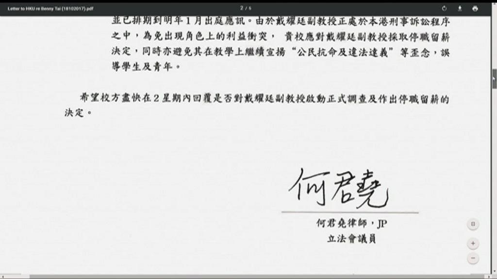 何君堯去信李國章促調查戴耀廷