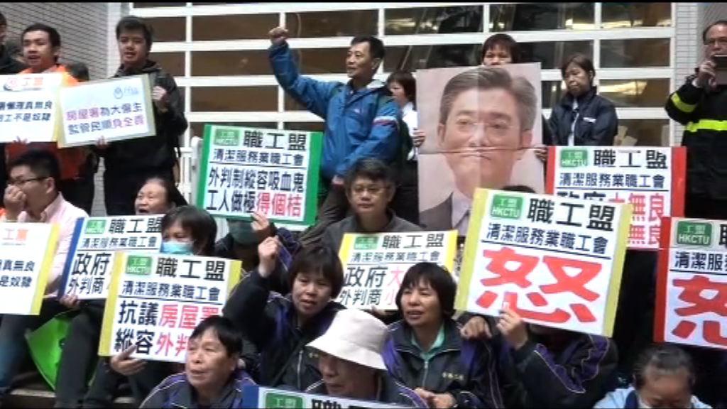 海麗邨外判清潔工罷工第九日 到房署示威