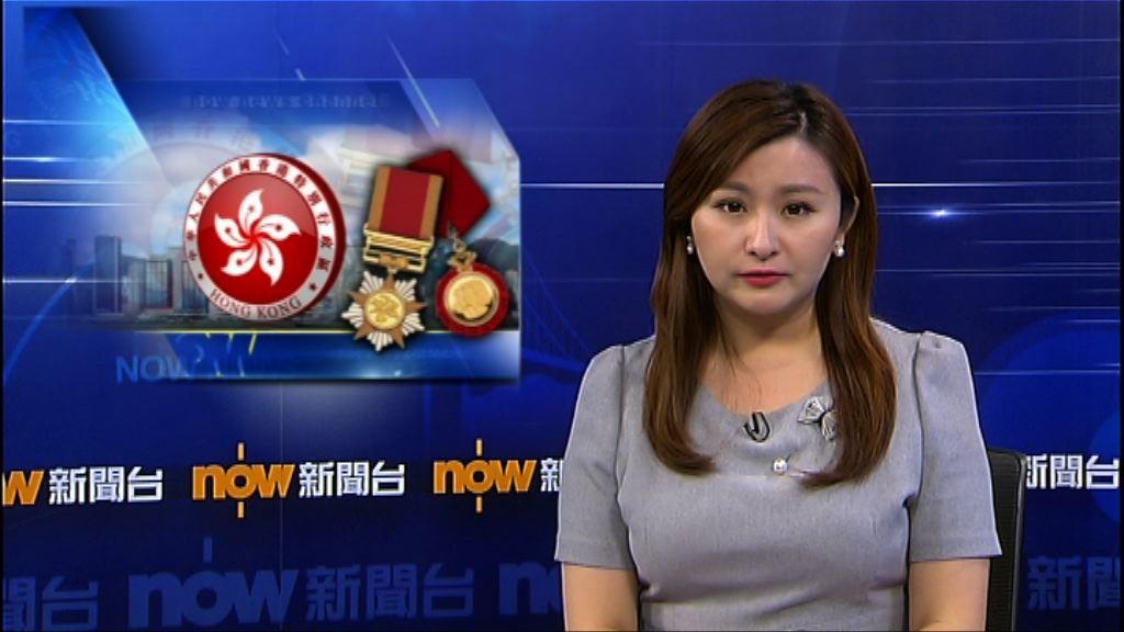 十二人獲頒大紫荊包括三名司長