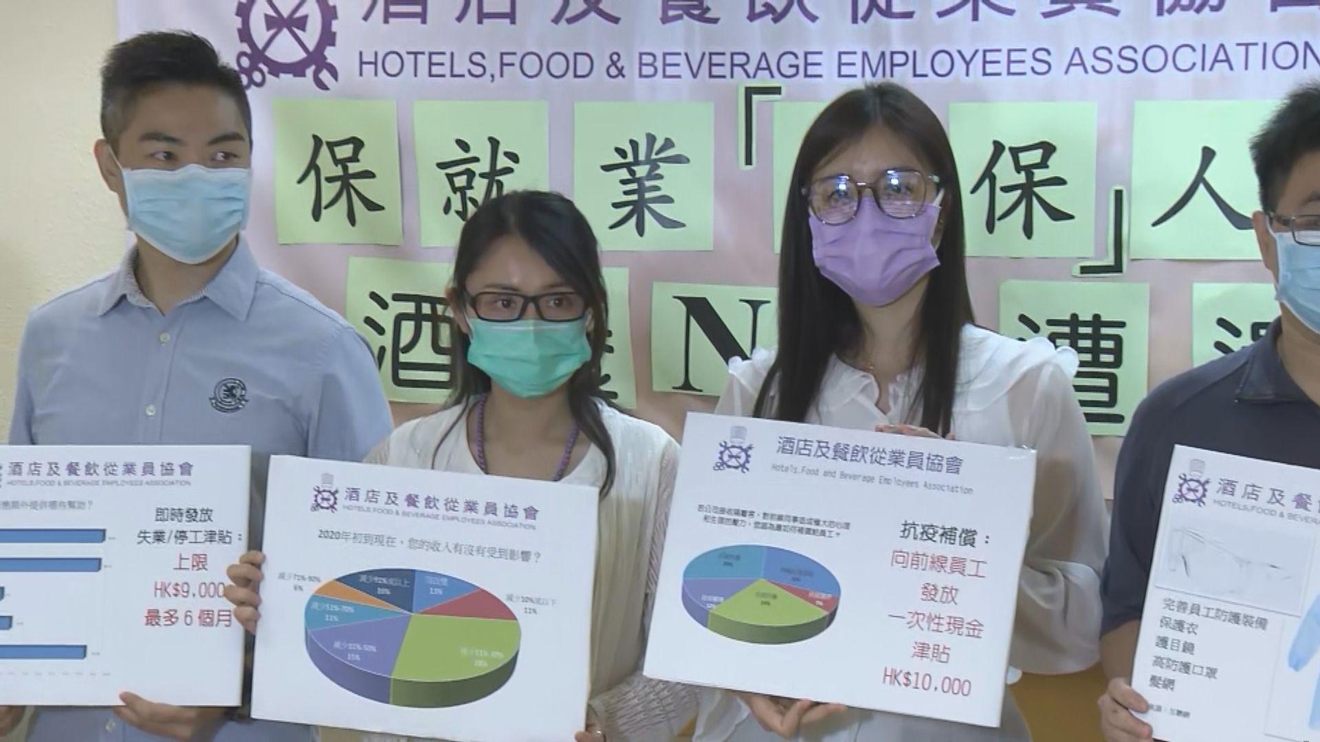 酒店及餐飲從業員協會促政府支援業界