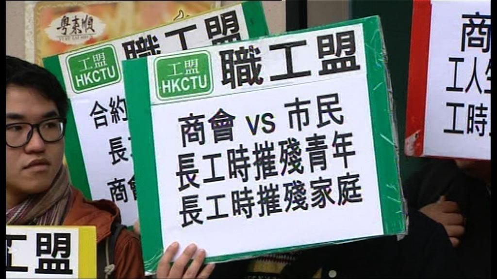 標時委開會 示威者阻梁智鴻開會