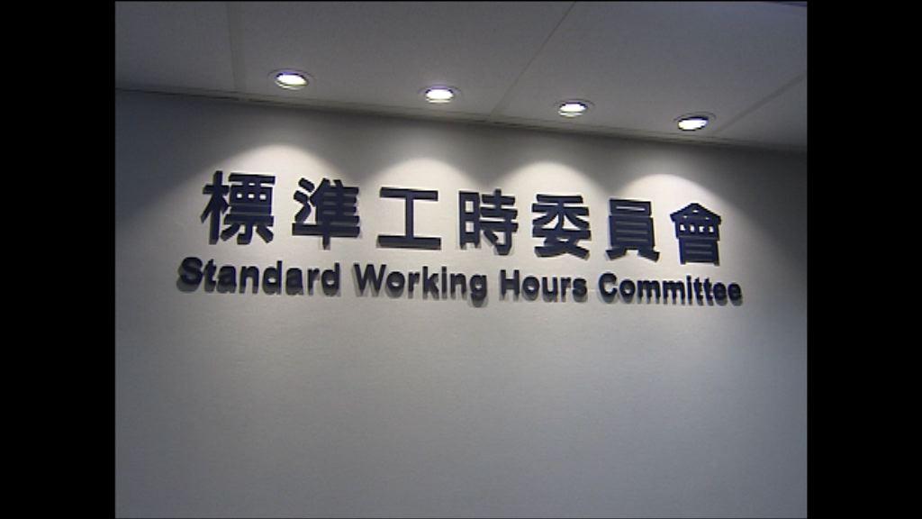 標時委員會倡立法保障低薪僱員加班補償