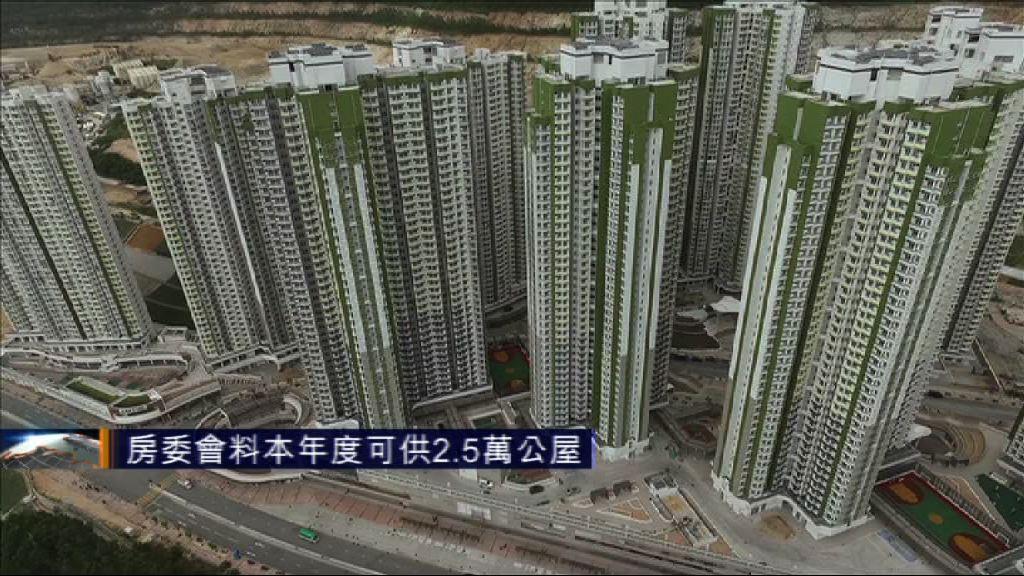 房委會料本年度可供2.5萬公屋