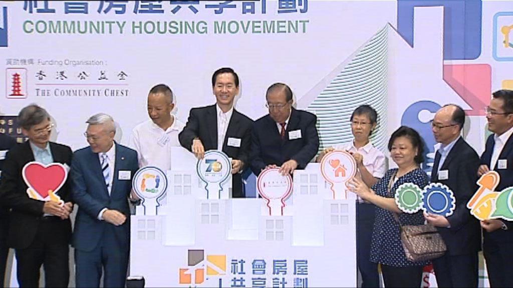 社會房屋共享計劃首批單位料年底推出
