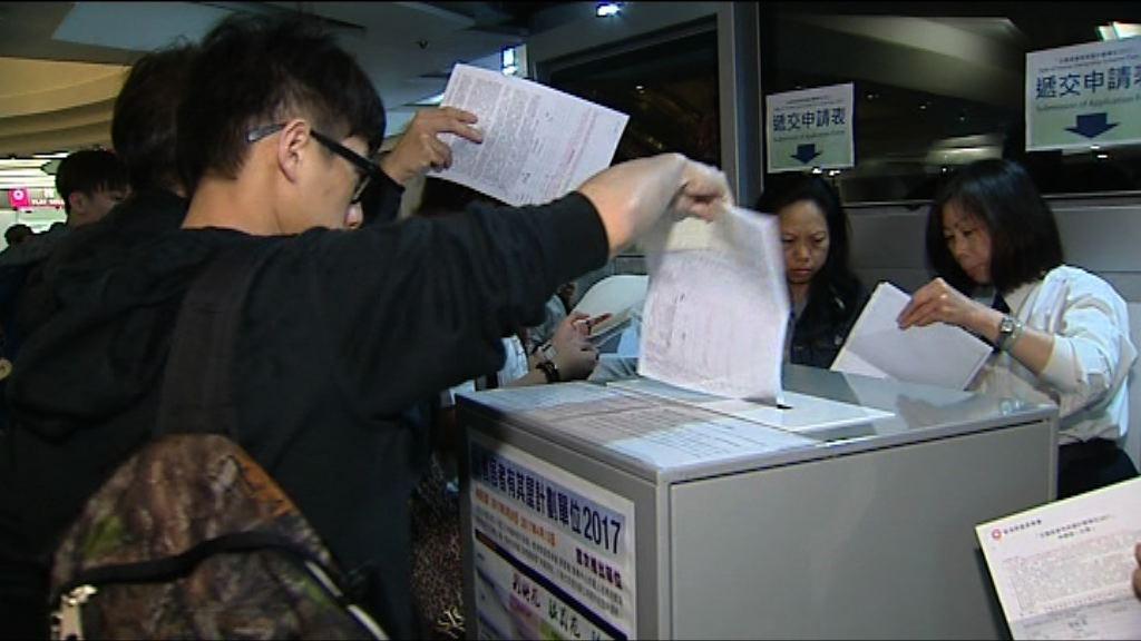 新居屋截止申請 房委會收近八萬份申請