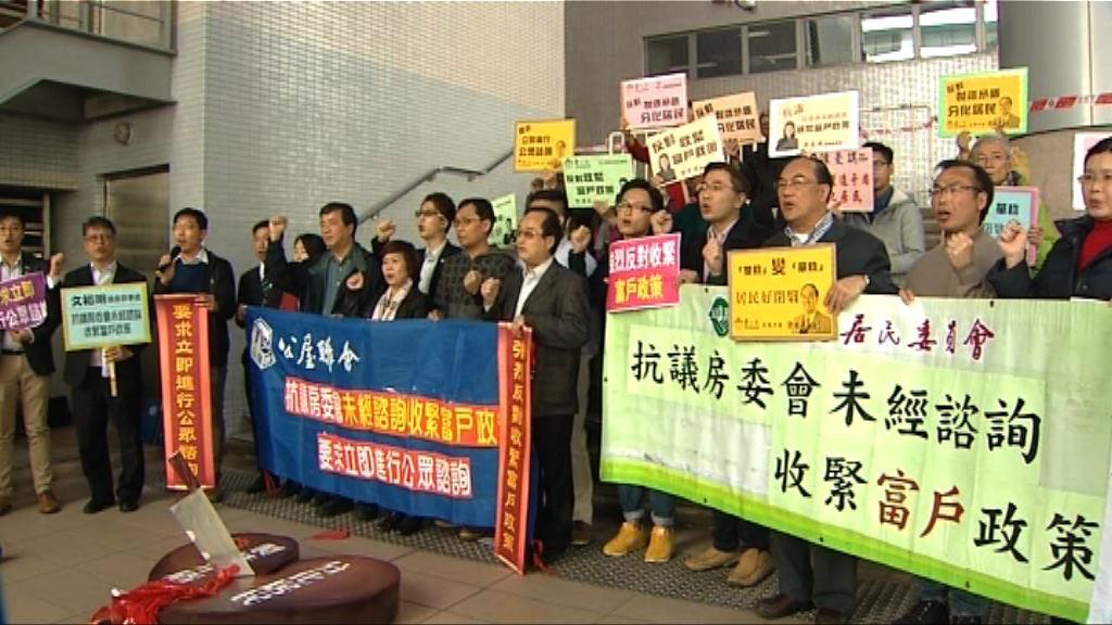 房委會討論收緊富戶政策 團體示威