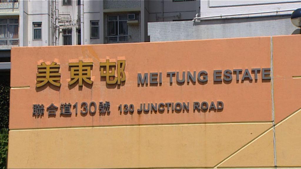 消息指房委會通過重建美東邨兩幢公屋