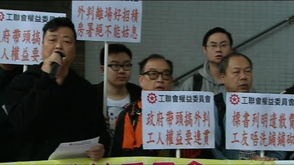 工聯會請願要求檢討外判服務制度