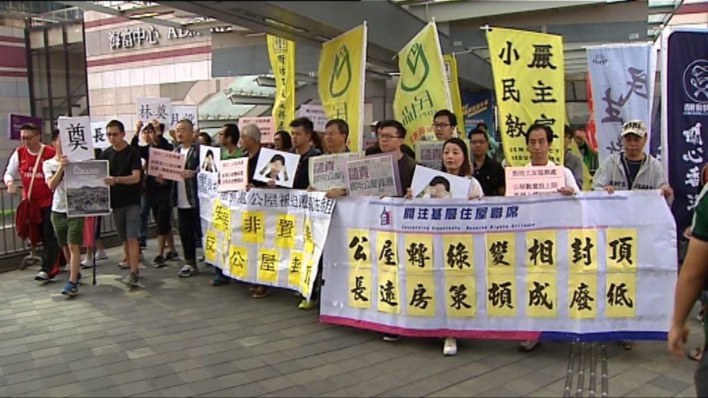 多個團體遊行反對林鄭80萬公屋言論