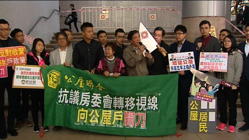 團體反對收緊公屋富戶政策