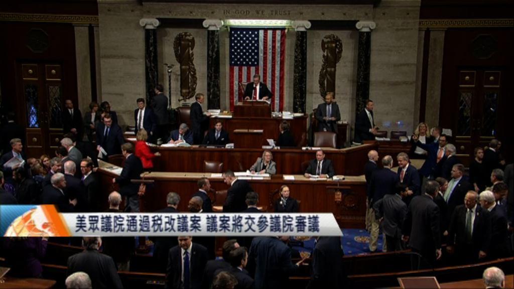 美眾議院通過稅改議案 議案將交參議院審議