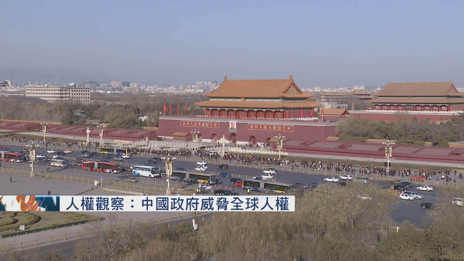人權觀察:中國政府威脅全球人權
