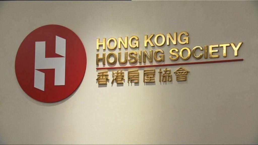 明華大廈重建增750資助房屋單位