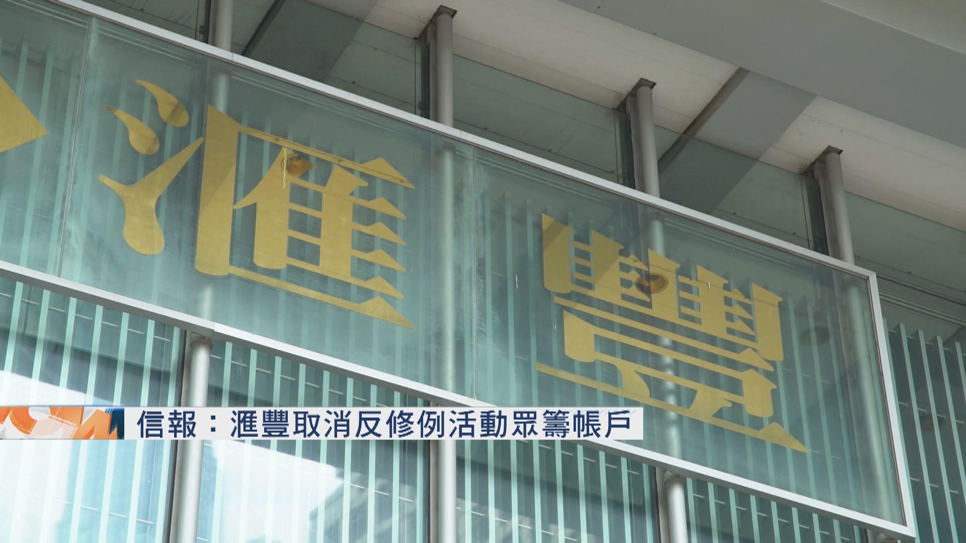 信報:滙豐取消反修例活動眾籌帳戶