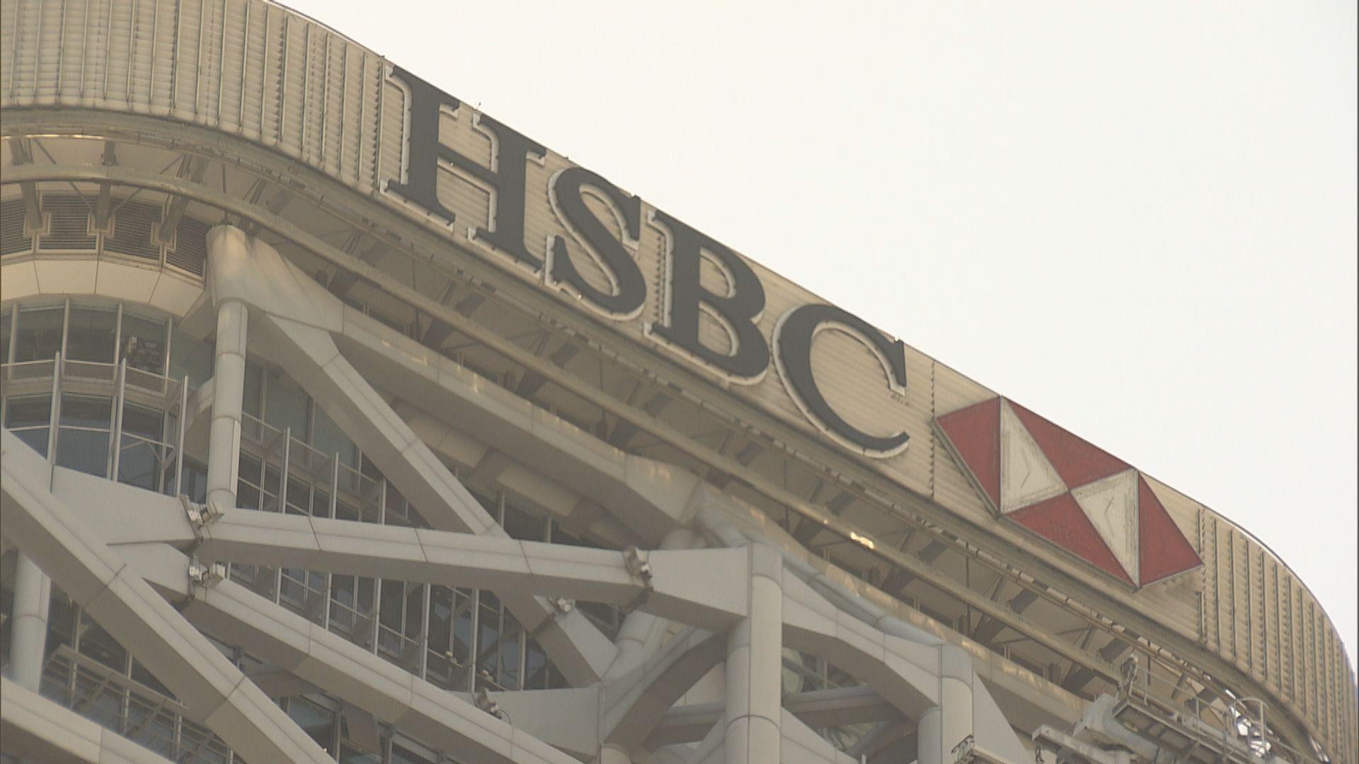 消息:中環滙豐銀行總行明日起關閉