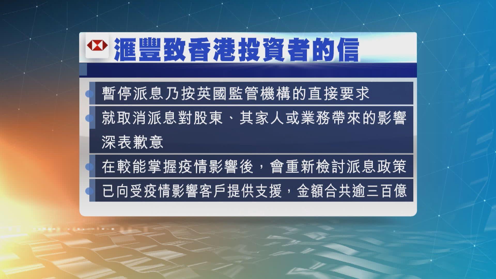 滙豐就暫停派息向香港投資者發信致歉