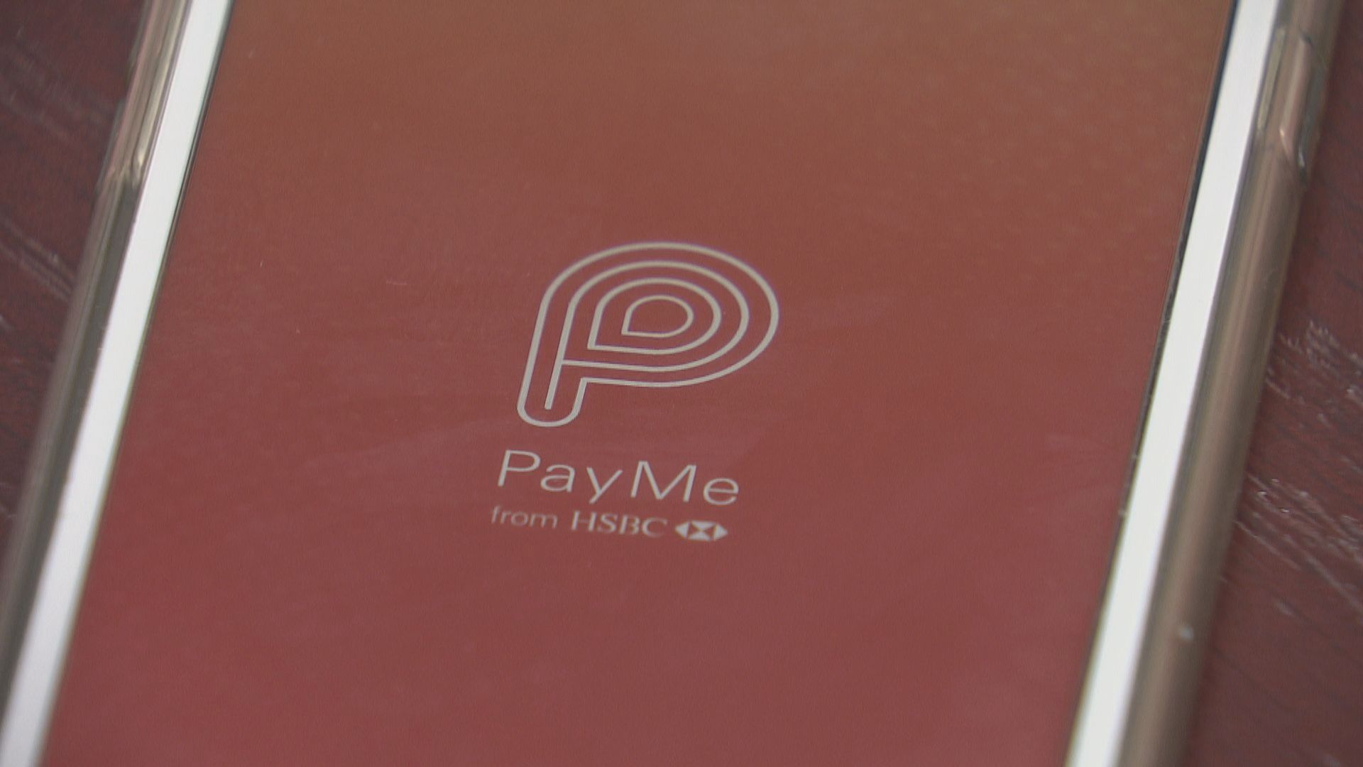 PayMe帳戶被盜款 滙豐暫不准用戶改密碼