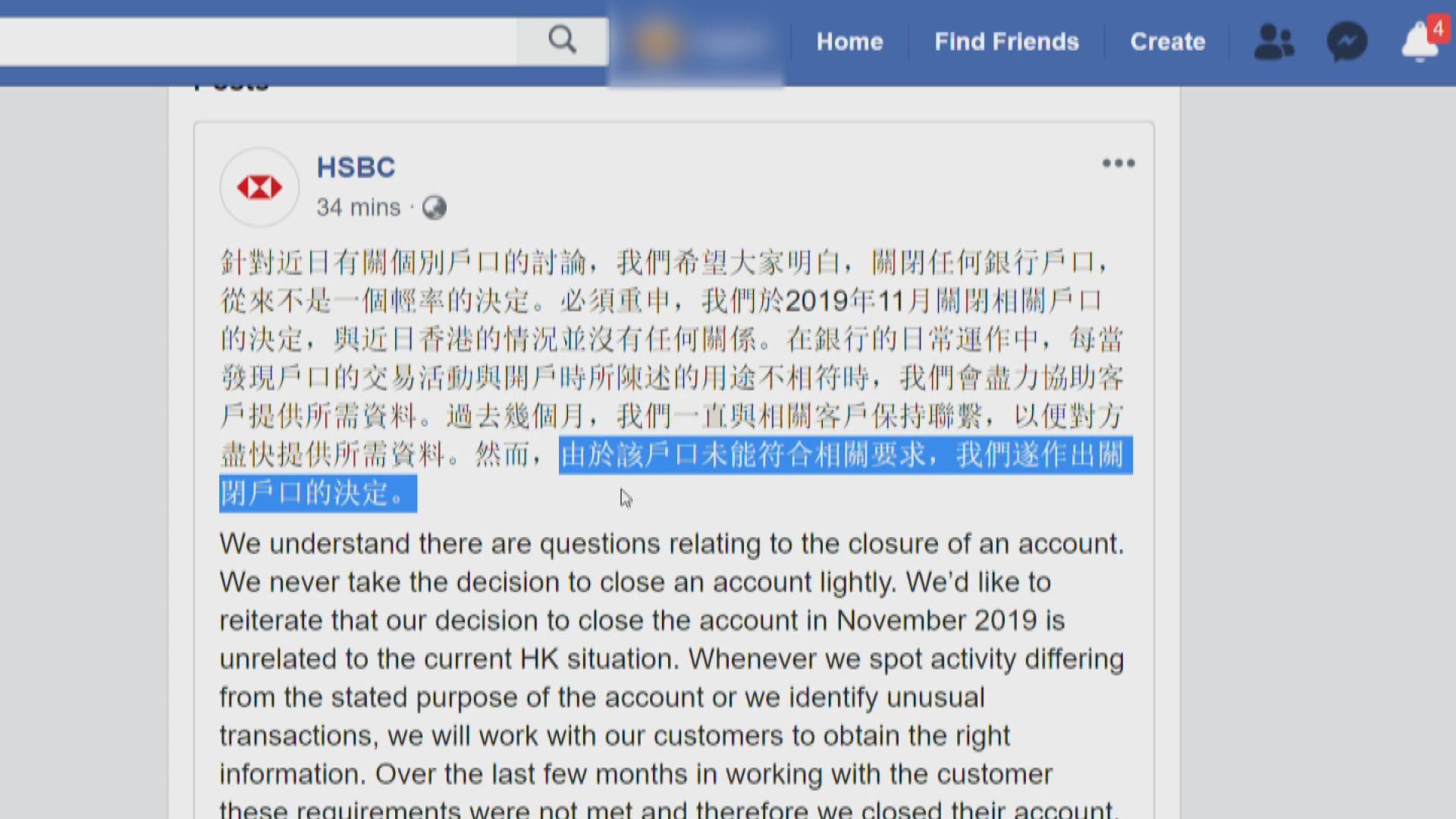 滙豐指關閉星火同盟戶口決定與近日香港情況無關
