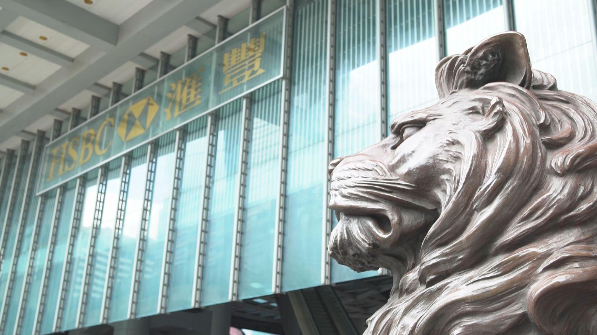 滙豐強烈譴責近日破壞銀行的行為