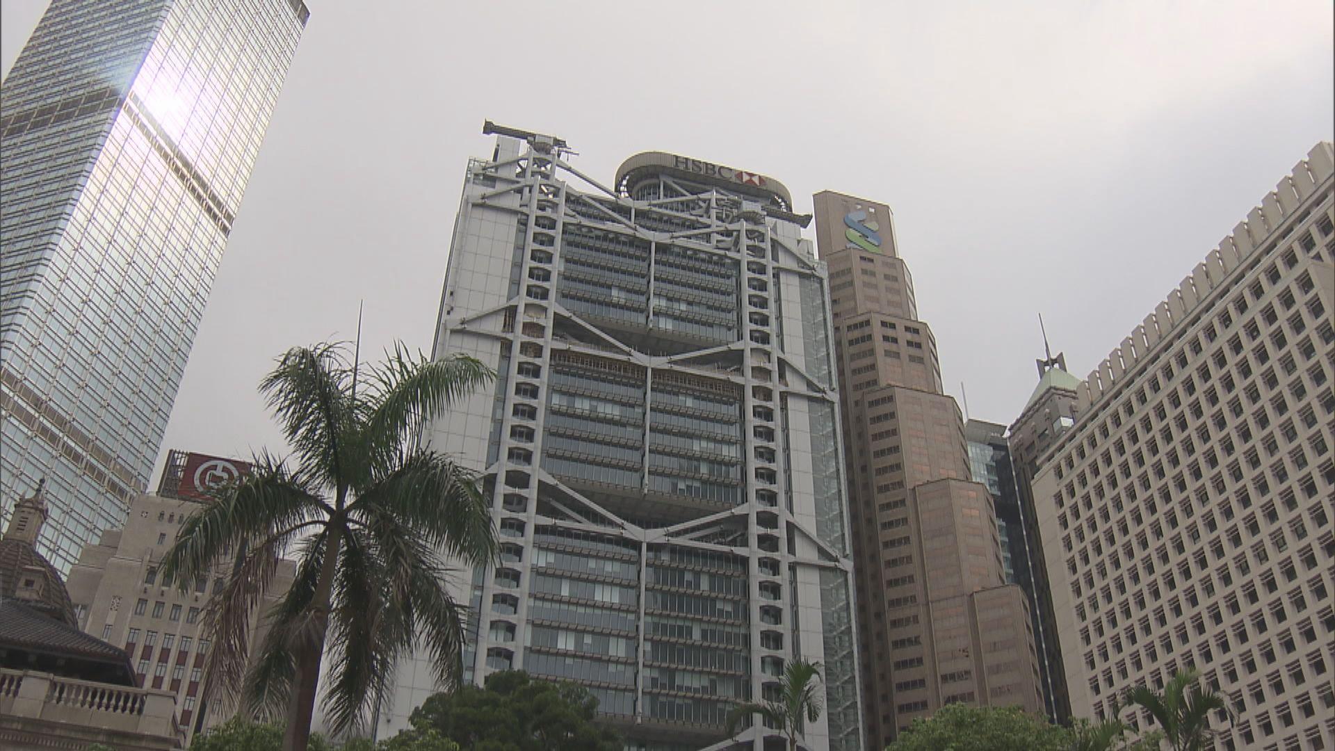 滙豐:香港以外地區未必准許使用其網上、流動服務