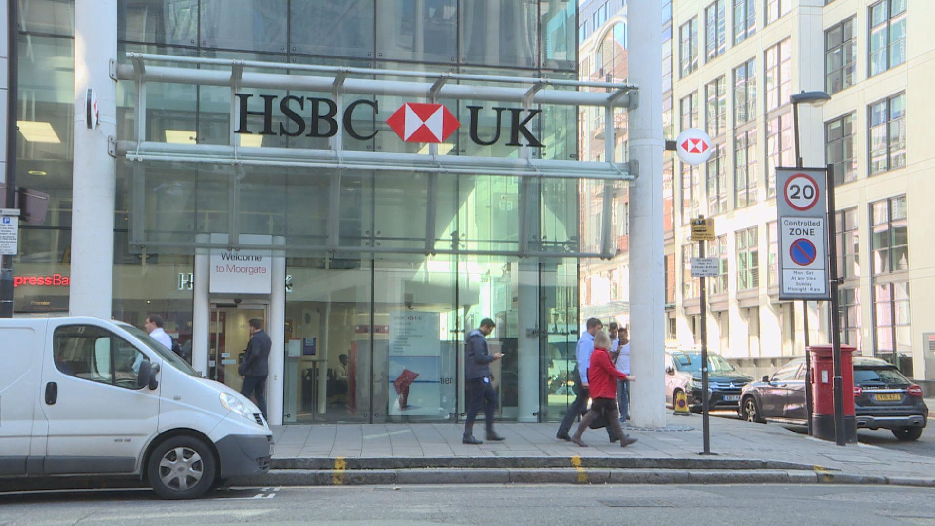 滙控計劃今年在英國削減82間分行