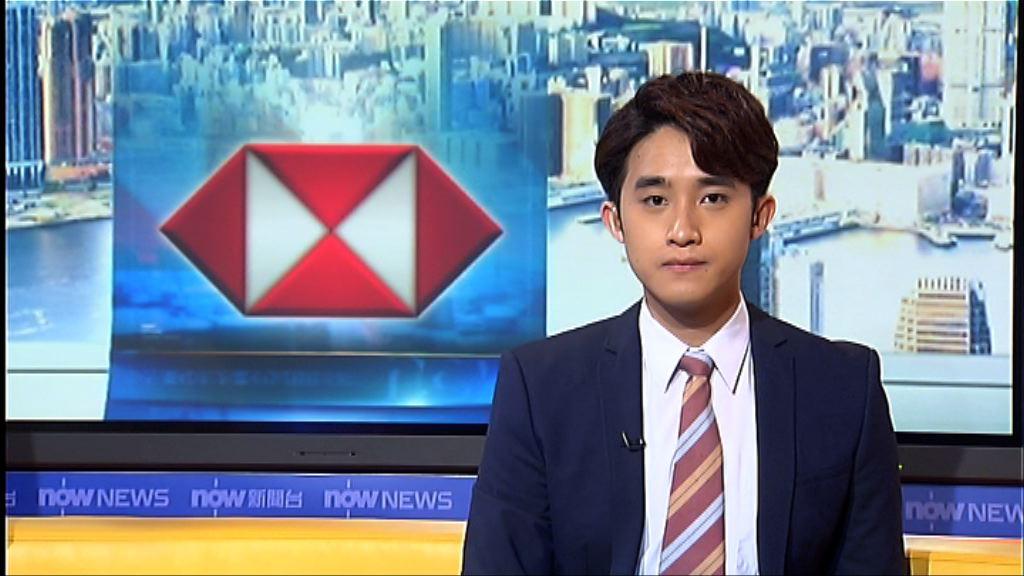 報載:滙控數周內公布新CEO