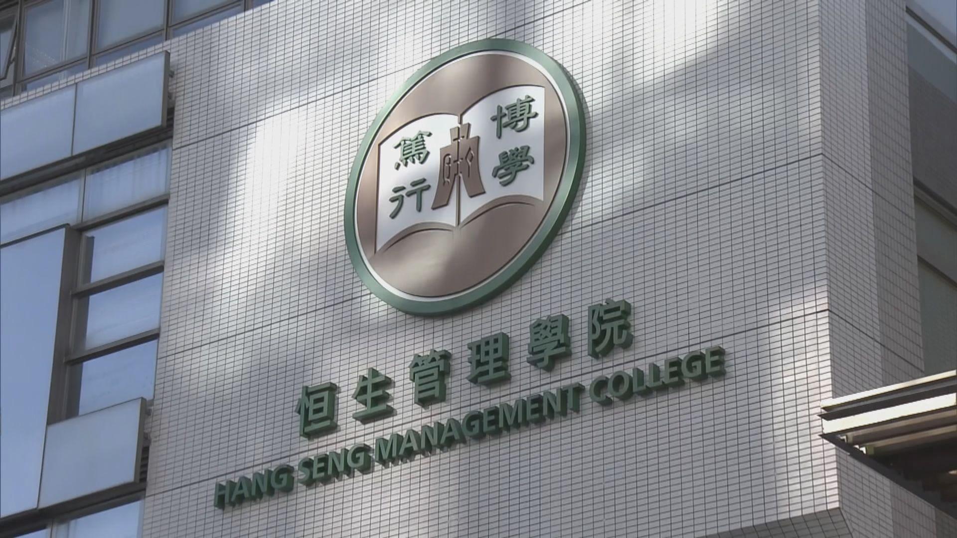 香港恒生大學成本港第二間私立大學