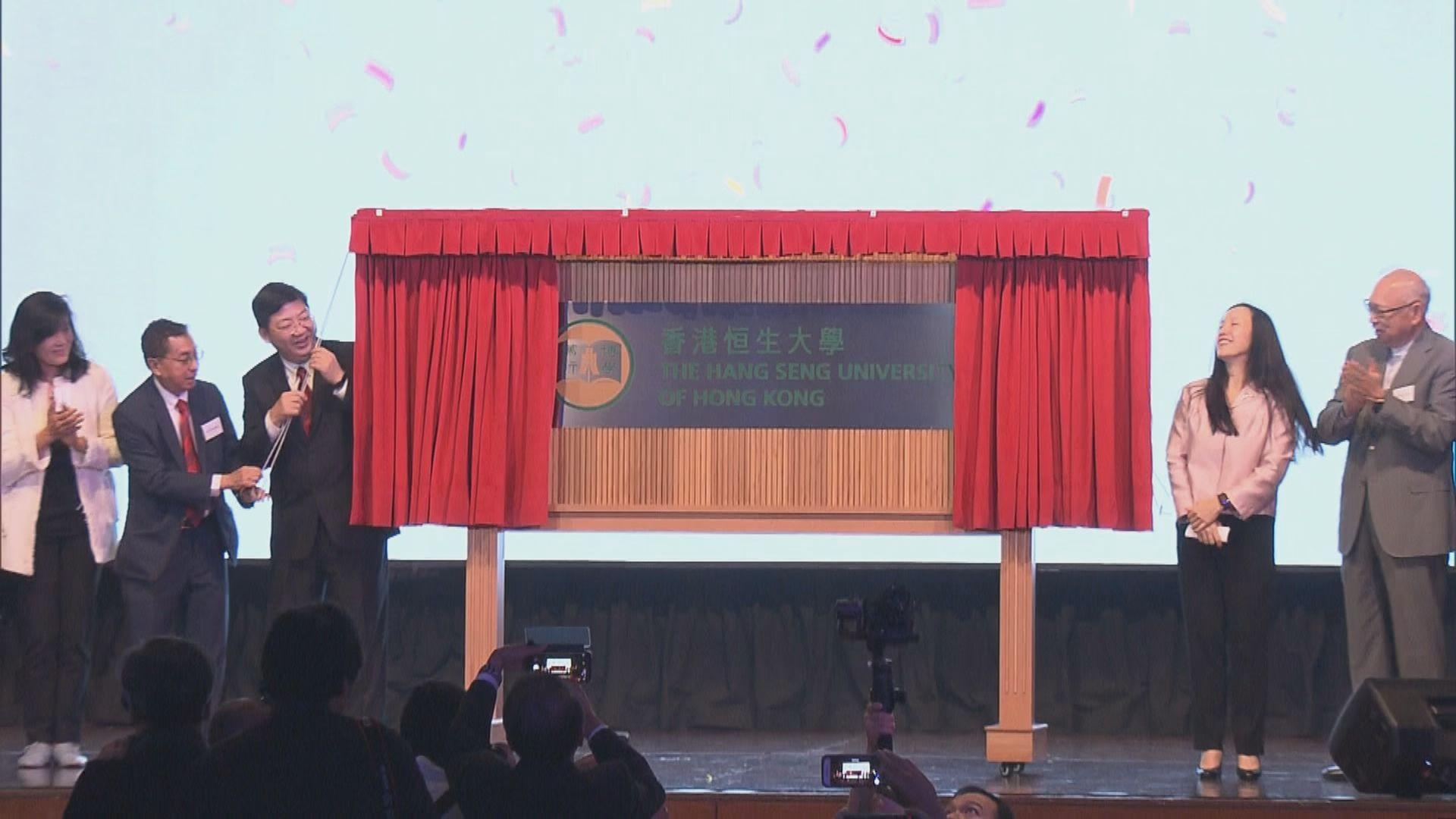 香港恒生大學舉行正名啟動禮
