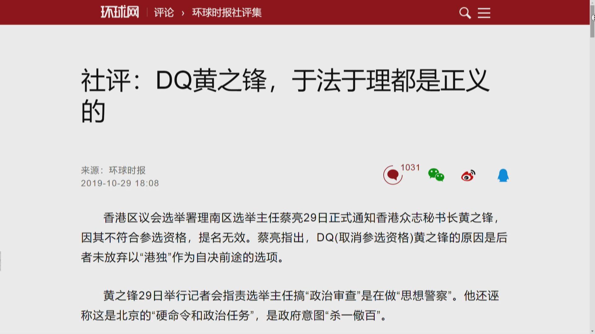 《環球時報》社評支持選舉主任依法「DQ」