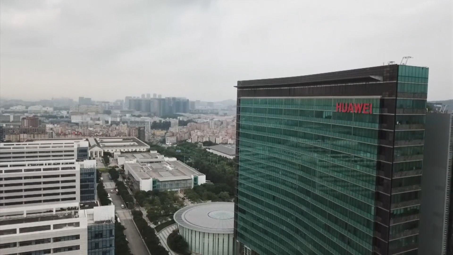 美媒:華為與全球銀行洽商集資20億美元