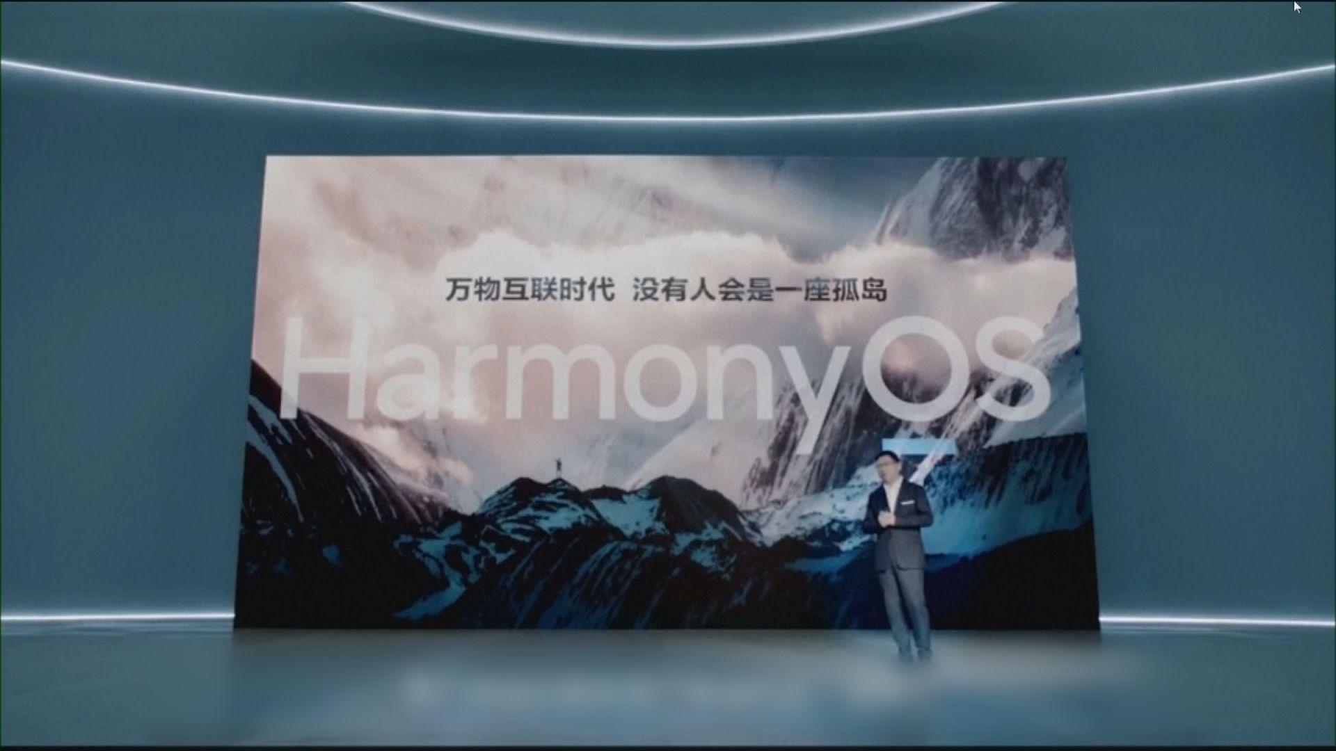 華為正式推出鴻蒙2.0作業系統